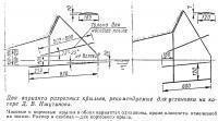 Два варианта разрезных крыльев, рекомендуемые для установки на катере Д. В. Ишутинова