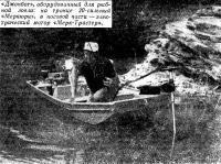 «Джонбот» оборудованный для рыбной ловли