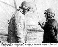 Э. Вооремаа (слева) и В. Кууск