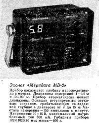 Эхолот «Меридата MD-2»