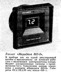 Эхолот «Меридата MD-3»