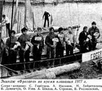 Экипаж «Фрегата» во время плавания 1977 г