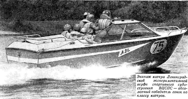 Экипаж катера Ленинградской экспериментальной верфи спортивного судостроения ВЦСПС