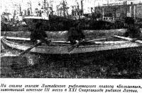 Экипаж Лиепайского рыболовецкого колхоза «Большевик»