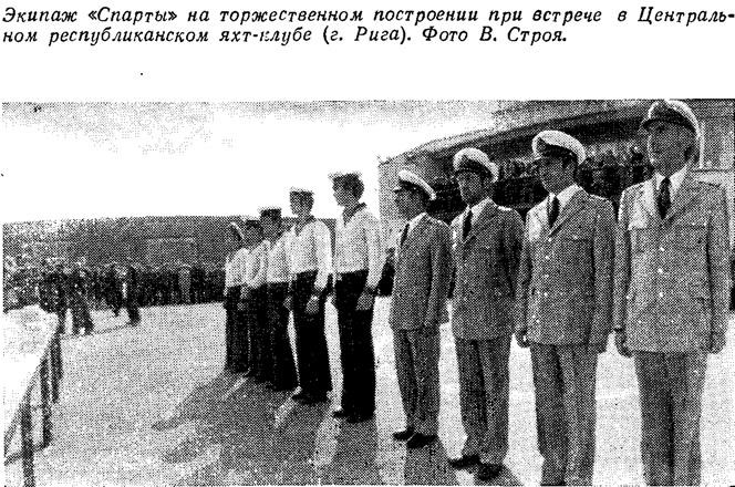 Экипаж «Спарты» на торжественном построении в Центральном республиканском яхт-клубе