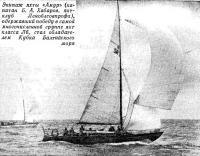 Экипаж яхты «Амур»