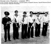 Экипаж яхты «Чукотка» в плавании 1979 г.