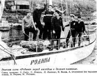 Экипаж яхты «Родина» перед выходом в дальнее плавание