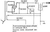 Электрическая схема одного из каналов ЭСЗ