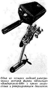 Электрический мотор фирмы «Шекспир» «Вондертроль-606» с тремя скоростями