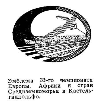 Эмблема 33-го чемпионата Европы