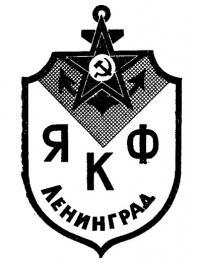 Эмблема Ленинградского яхт-клуба
