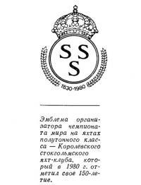 Эмблема организатора чемпионата мира на яхтах полутонного класса