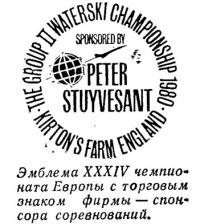 Эмблема XXXIV чемпионата Европы с торговым знаком фирмы—спонсора