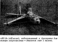 «ЭС-2» («Шмель») подготовленный к буксировке для замера сопротивления