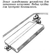 Эскиз самодельного устройства для запирания ахтерлюка