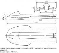 Эскиз трехточгчного скутера класса ОЛ с «лежачим» расположением гонщика