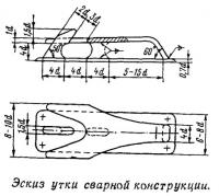 Эскиз утки сварной конструкции