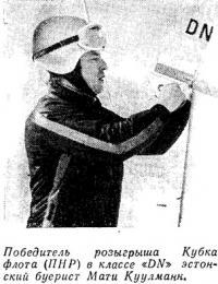 Эстонский буерист Мати Куулманн