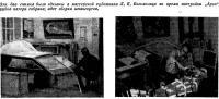 Эти два снимка были сделаны в мастерской художника Л. К. Богомольца