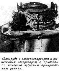 «Эвинруд» с электростартером и вынесенным генератором