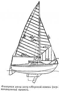 Фанерная мини-яхта «Морской конек» (первоначальный проект)