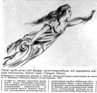 Фигура прелестницы-ведьмы под бушпритом