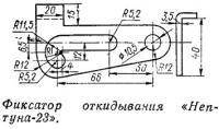 Фиксатор откидывания «Нептуна-23»