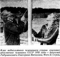 Флаг воднолыжного чемпионата страны спускают абсолютные чемпионы СССР 1978 года