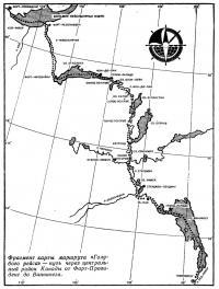 Фрагмент карты маршрута «Голубого рейса»