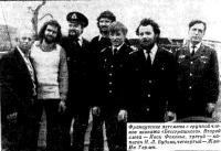 Французские яхтсмены с группой членов экипажа «Бесстрашного»