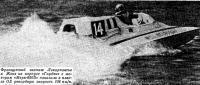 Французский экипаж Лекарпантье и Жонэ на корпусе «Гарден»