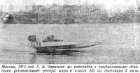 Г. В. Черненко на мотолодке с традиционными обводами