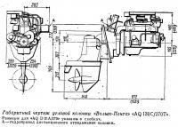 Габаритный чертеж угловой колонки «Вольво-Пента» «AQ 130С/270Т»