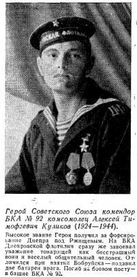 Герой Советского Союза Алексей Тимофеевич Куликов