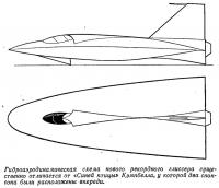 Гидроаэродинамическая схема нового рекордного глиссера