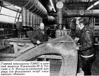 Главный конструктор ТЭВСС и меритель Олимпиады-80 А. Тетсман и Э. Метсар