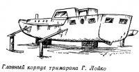 Главный корпус тримарана Г. Лойко