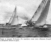 Гонка в проливе Те-Солент. На переднем плане яхта «Морнинг Клауд»