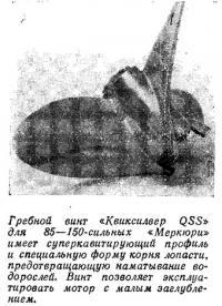 Гребной винт «Квиксилвер QSS» для 85—150-сильных «Меркюри»