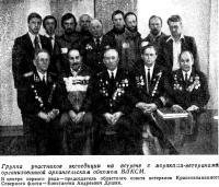 Группа участников экспедиции на встрече с моряками-ветеранами