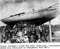 Группа яхтсменов Яхт-клуба металлистов