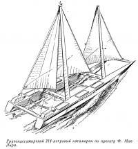 Грузопассажирский 214-метровый катамаран по проекту Ф. Мак-Лира