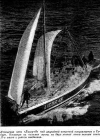 Испанская яхта «Ликер-43-» под аварийной оснасткой