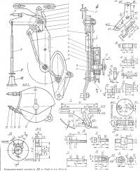 Исполнительный механизм ДУ в сборе и его детали