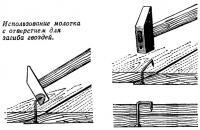 Использование молотка с отверстием для загиба гвоздей