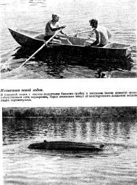 Испытания новой лодка