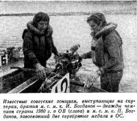 Известные советские гонщики выступающие на скутерах