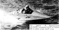 К. Мартищенко чемпион СССР в классе R4 в серии 3Х10 миль