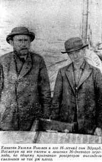 Капитан Уильям Ньюмен и его 16-летний сын Эдуард